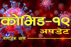 उदयपुरमा थप २५ जनामा कोरोना संक्रमण, संक्रमितको संख्या २ सय ३९ पुग्यो