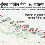 नेपाली भूमिमा भारतीय सेना : १८ वर्षसम्म १८ पोस्ट