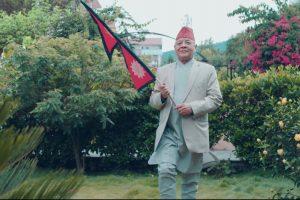 नेकपा उपाध्यक्ष वामदेव गौतमको रचना 'प्राणभन्दा प्यारो नेपाल' गीत युटुवमा सार्वजनिक
