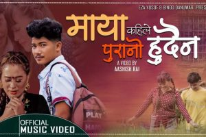 """नेपाल लोकस्टार सेकेण्ड रनरअप """"बिनोद दनुवार""""को 'माया कहिले पुरानो हुदैन' गीत युटुवमा (भिडियो सहित)"""