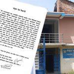 नेपाल पत्रकार महासंघ उदयपुरको नयाँ निर्वाचन कमिटी गठन गरि पुनः निर्वाचन तालिका सार्वजनिक गर्न माग (विज्ञप्तीसहित)