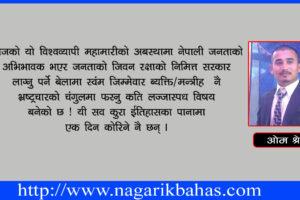 पाउल जोसेफ गोएवल्स र नेपाली राजनीति