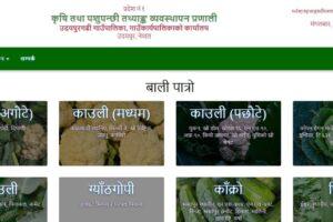 प्रविधि मैत्री बन्दै उदयपुरगढी गाउँपालिका, हातहातमा कृषि तथा पशु पंक्षीको तथ्याङ्क