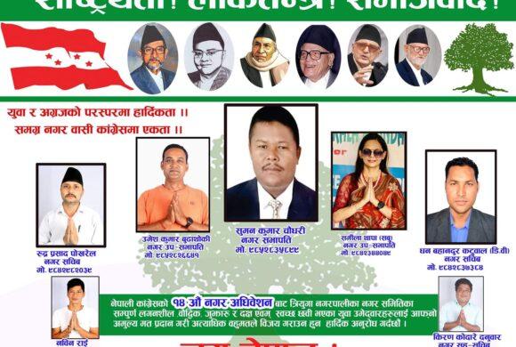 नेपाली काँग्रेसको त्रियुगा नगर सभापतिमा युवा नेता सुमन चौधरीको उम्मेदबारी